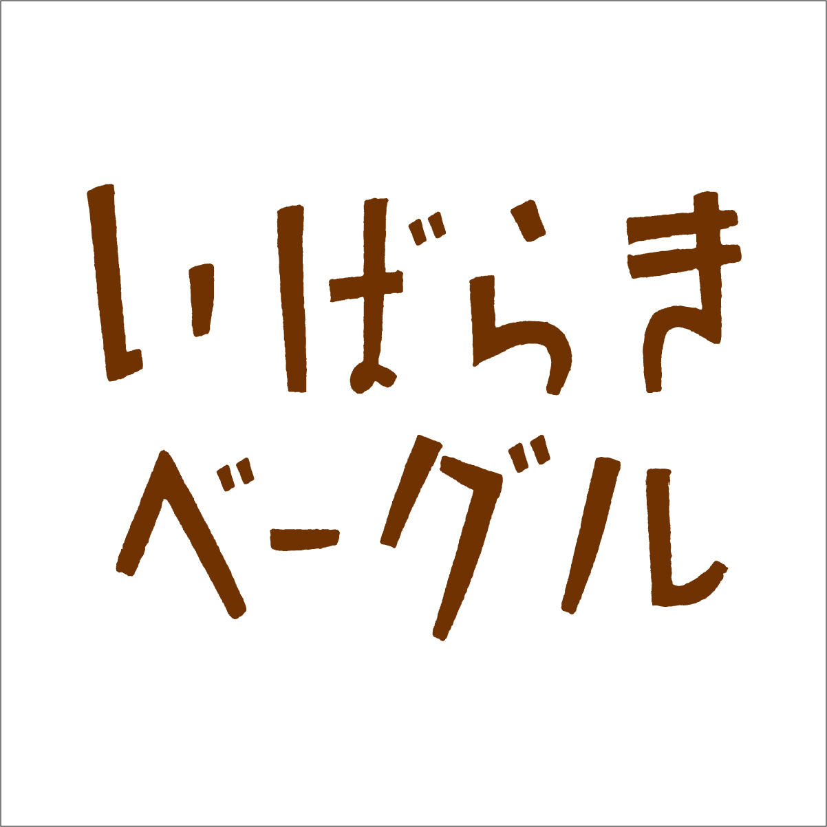 rogo_name1200-1200のコピー